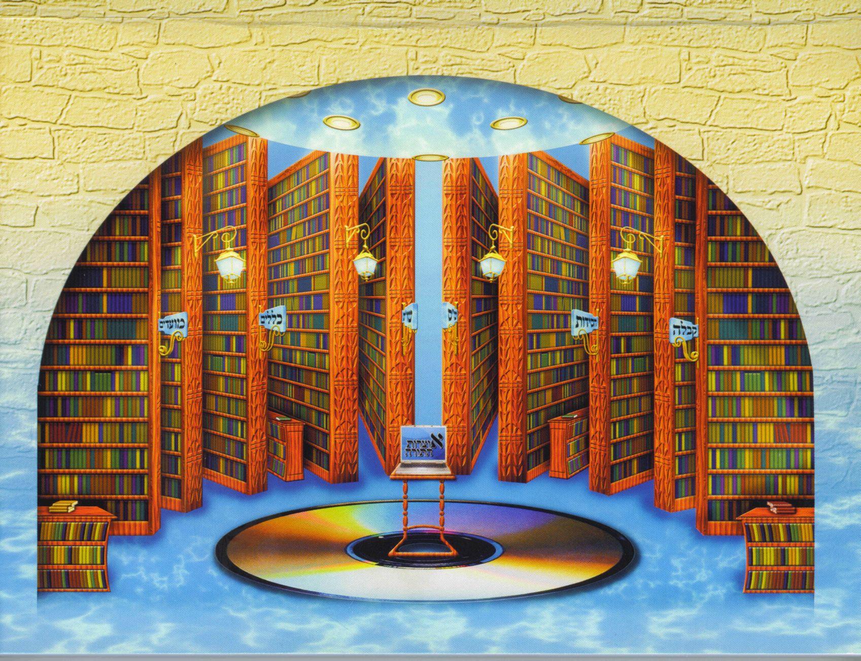 אוצרות התורה 8 מהדורת בני תורה כולל אינדקס אוצרות השות  + שדרוג ל9 חינם